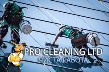Информация за Почистване Варна от Про Клийнинг